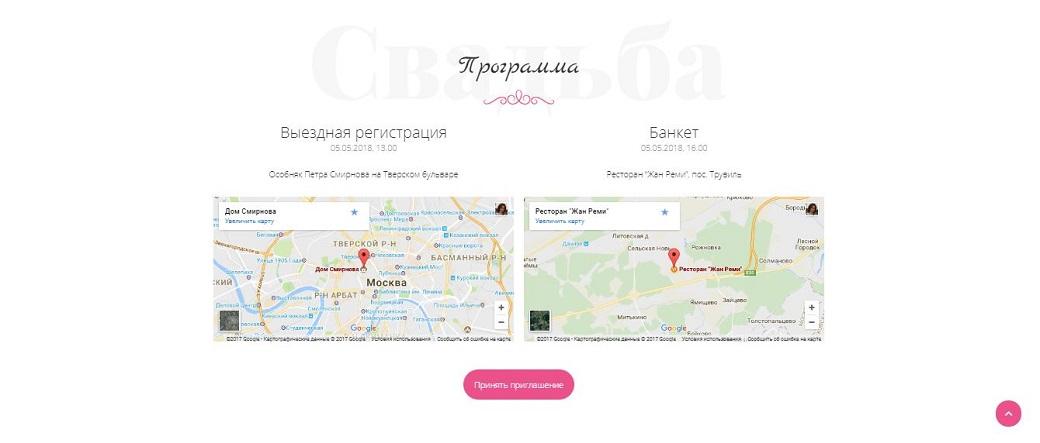 Google Maps на свадебном приглашении