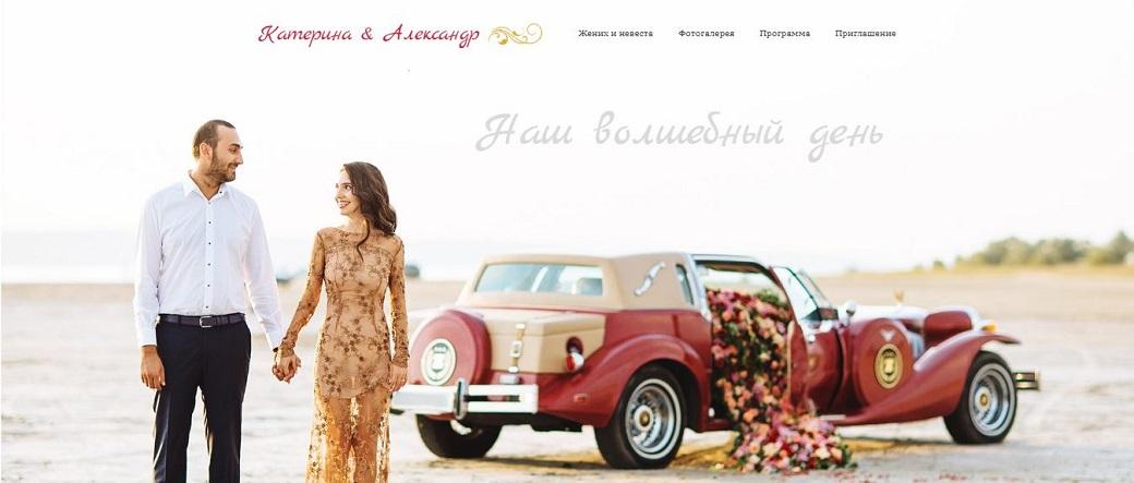 онлайн-приглашение на свадьбу: первый шаблон