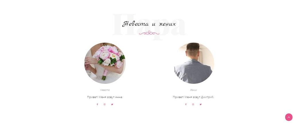социальные сети на свадебном приглашении
