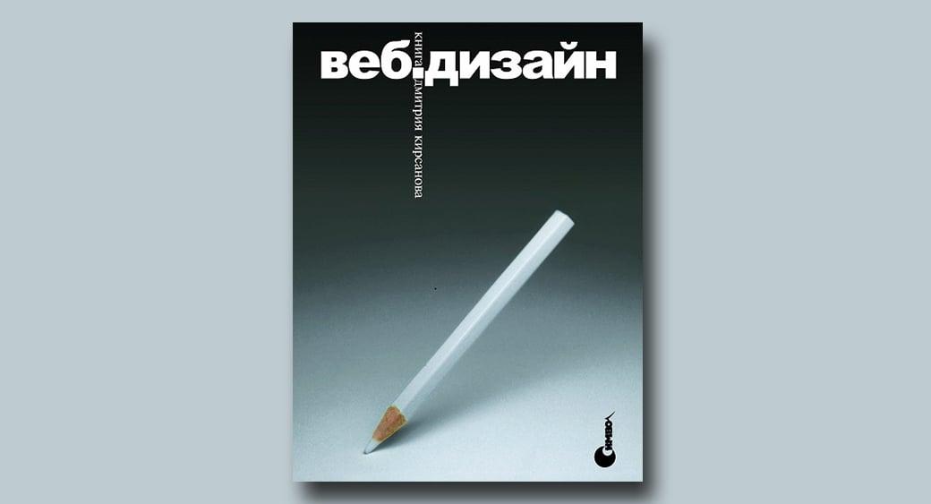 Веб-дизайн книга