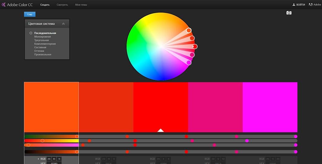веб дизайн с чего начать  - теория цвета и цветовые схемы