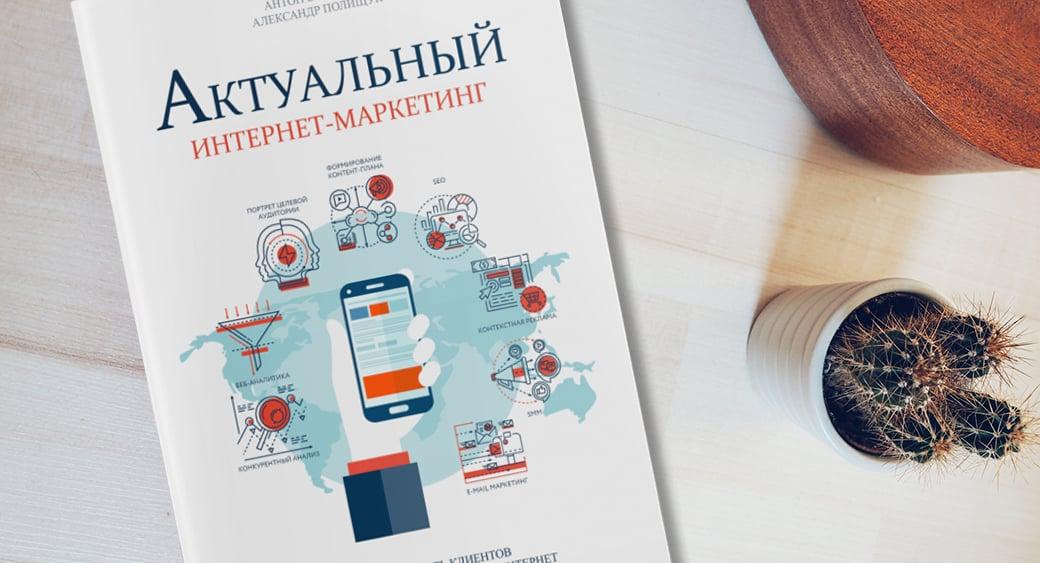 книга актуальный интернет маркетинг