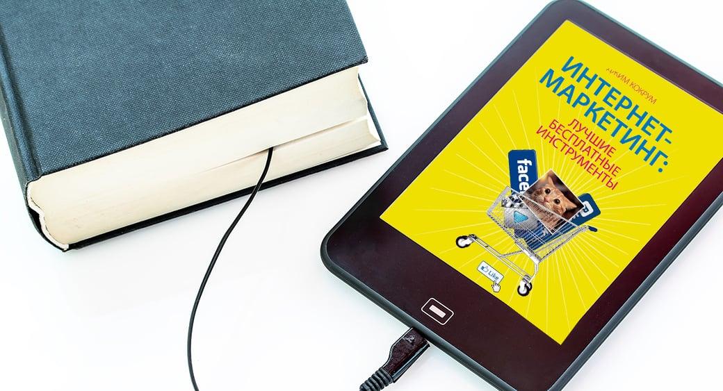 книга интернет маркетинг кокрум