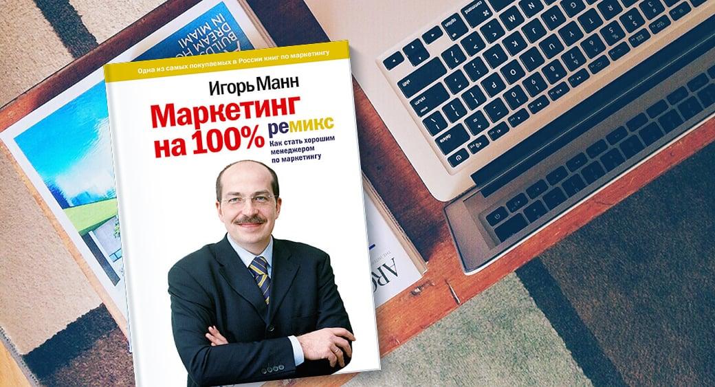 маркетинг на 100% книга
