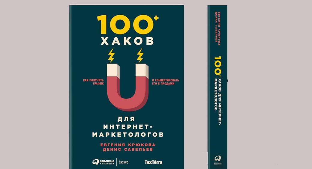 книга 100 хаков по интернет маркетингу