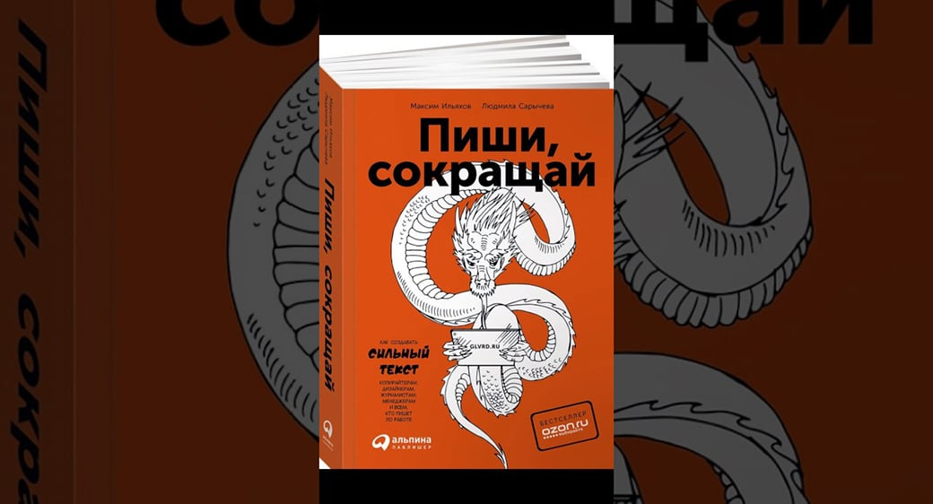 книга по интернет маркетингу и копирайтингу пиши сокращай