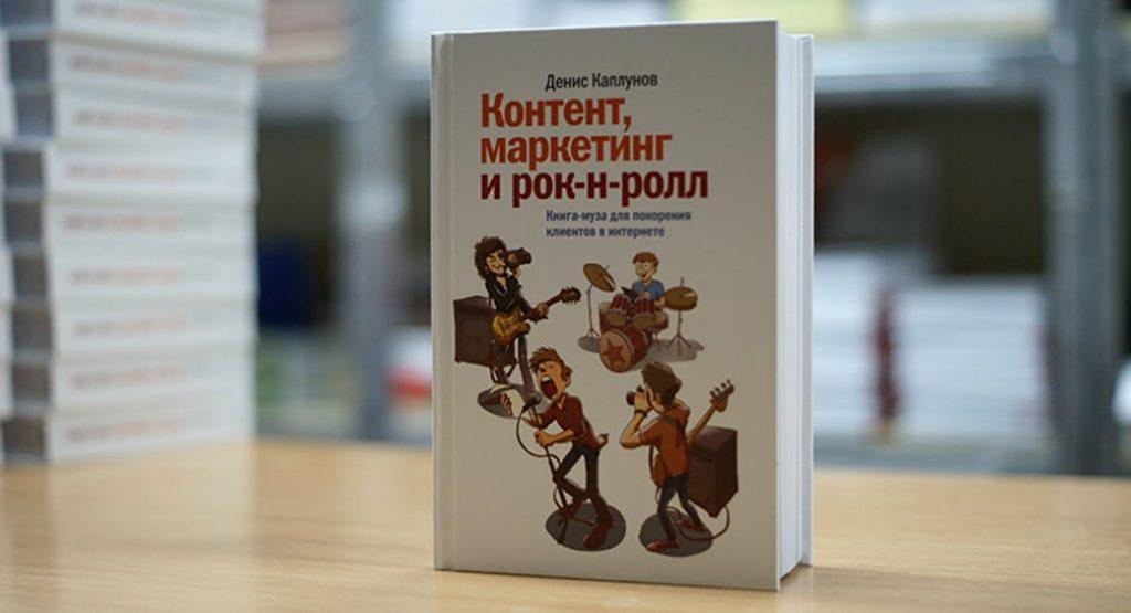 ДЕНИС КАПЛУНОВ КОНТЕНТ МАРКЕТИНГ И РОК Н РОЛЛ СКАЧАТЬ БЕСПЛАТНО