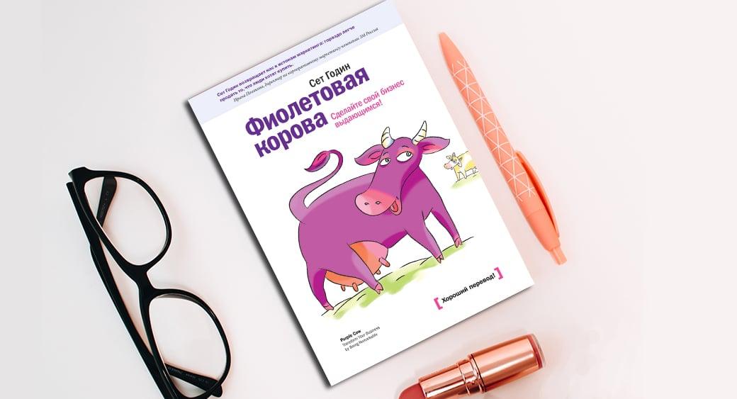 маркетинг для чайников фиолетовая корова