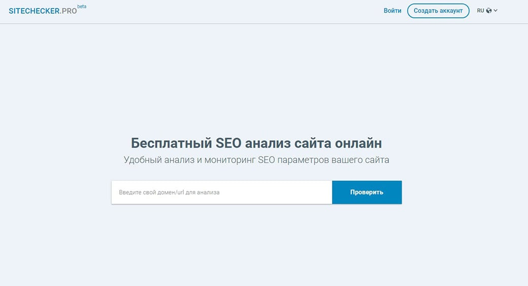 sitechecker pro картинка