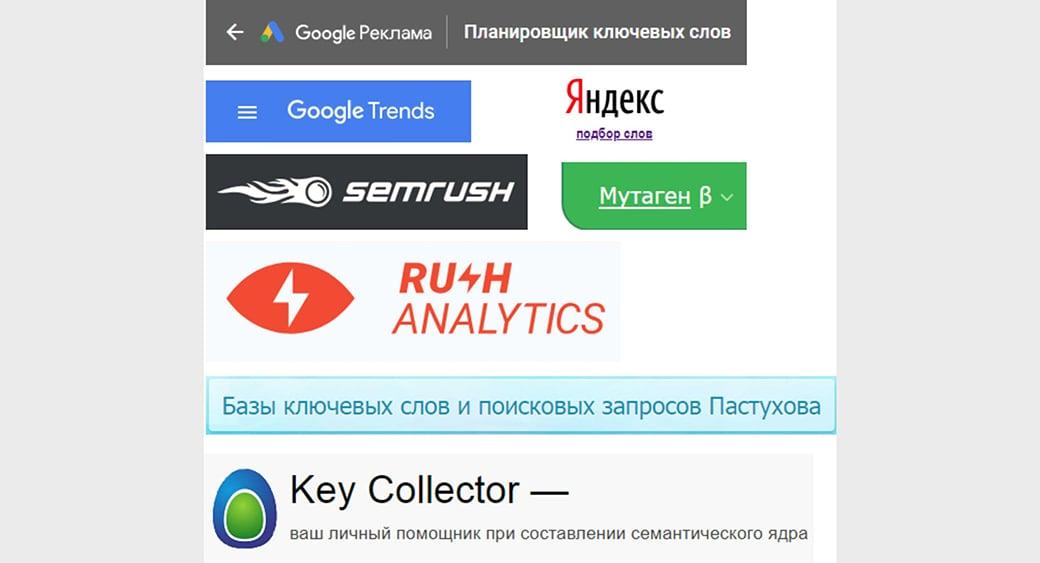 seo анализ сайта - полезные инструменты