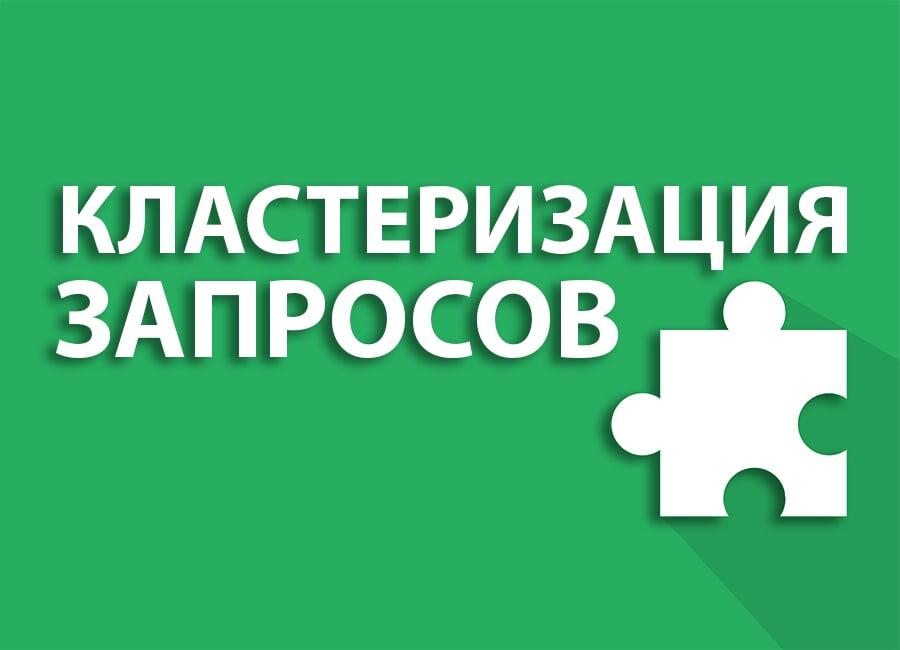 Кластеризация запросов и ключевых слов, семантика для Яндекс и Google