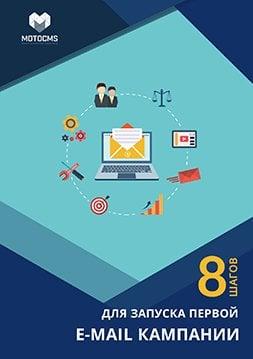 8 шагов для запуска первой e-mail